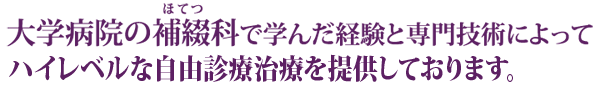 大学病院の補綴化で学んだ経験と専門技術によってハイレベルなセラミック・ラミネート治療を提供しております。